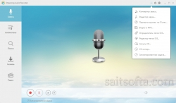 Apowersoft Streaming Audio Recorder 4.1.8 (Build 03/23/2017) + cracked [Русификатор]